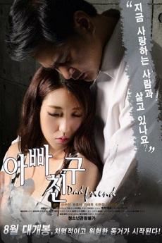 [เกาหลี 18+] Dad's Friend (2016) [Soundtrack ไม่มีบรรยายไทย]