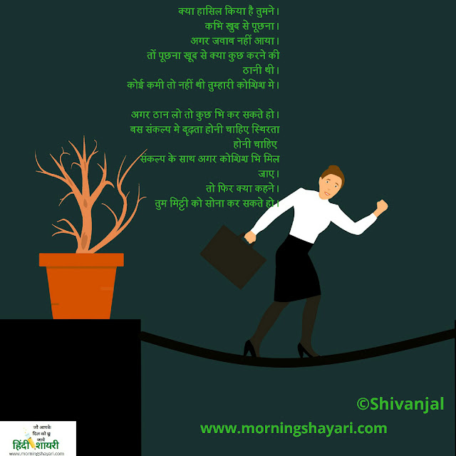 success shayari image success shayari image in hindi success shayari in hindi images success shayari photo success shayari pic success image shayari success hindi shayari image success shayari images in english
