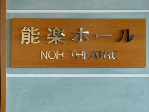 能楽ホール