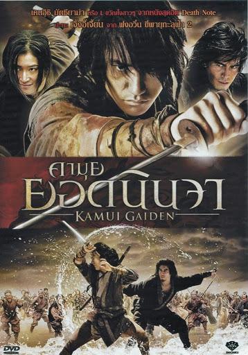 Kamui Gaiden (2010) คามุย ยอดนินจา