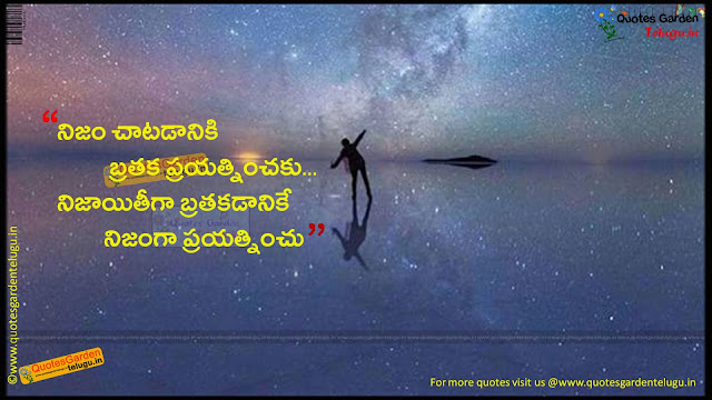 Good night quotes in telugu with meaningful thoughts