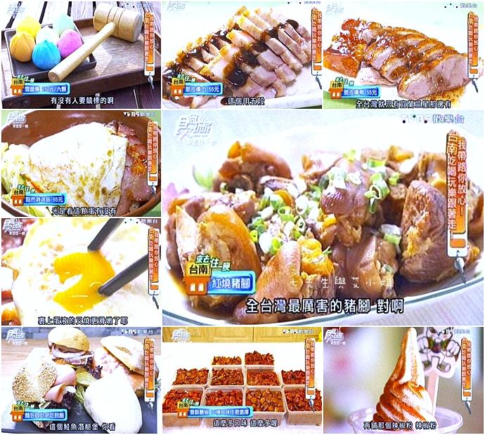 20150325 食尚玩家 來去住一晚 我帶路你放心台南吃喝玩樂跟著走!