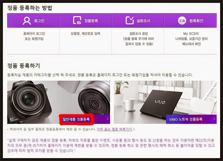 소니 카메라,캠코너,노트북 제품 정품 등록하는 방법