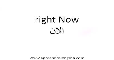 right Now الان