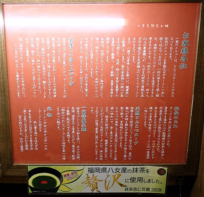 11 日本九州 一蘭拉麵 天神西店 方碗拉麵