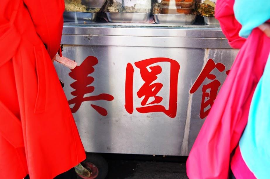 宜蘭美食推薦【美圓飯糰】羅東傳統早餐(食尚玩家介紹)
