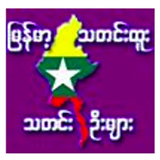Myanmar Update News 新聞 App LOGO-APP開箱王