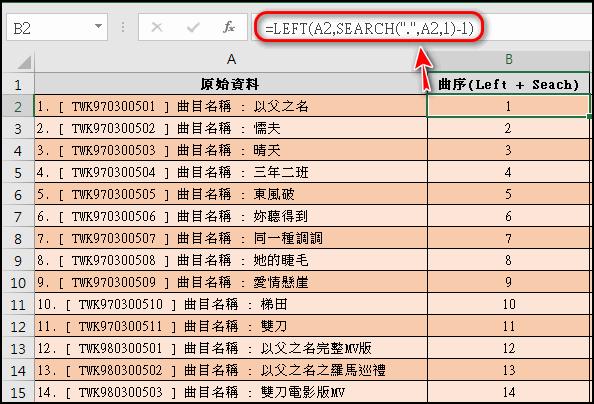 Excel小技巧:快速將儲存格中特定字串分段取出( Google 試算表 [Google Sheets] 也完全適用)