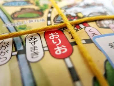 折尾駅を中心としたJRの駅名が書かれてる