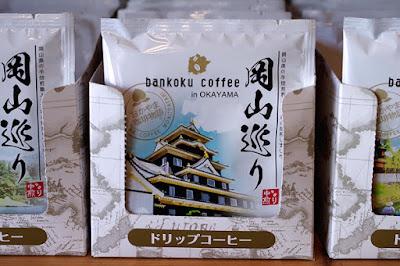 バンカオリジナル:岡山珈琲物語 岡山巡りドリップバッグ