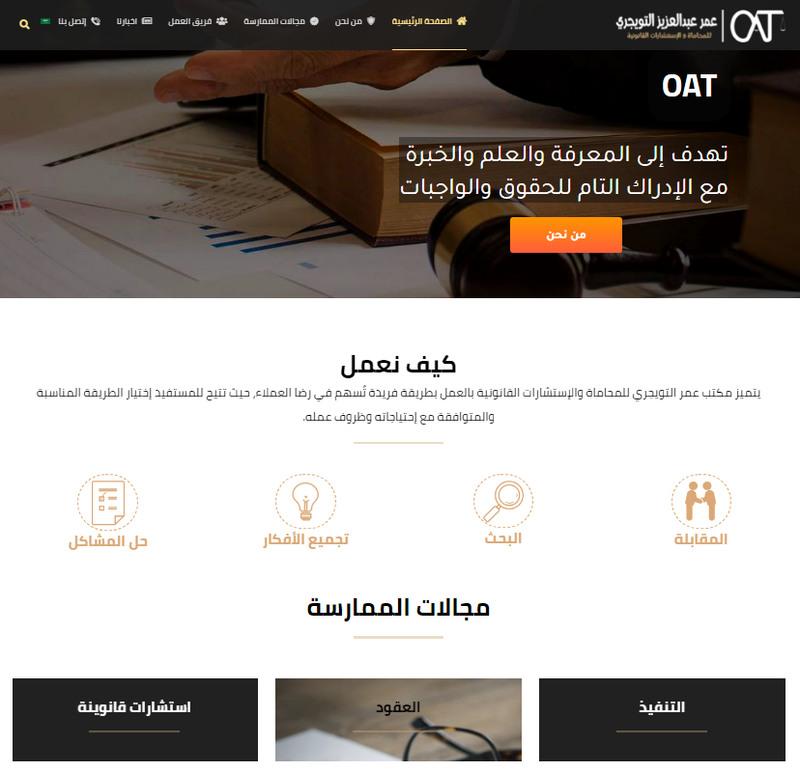 تصميم موقع تعريفي لشركة
