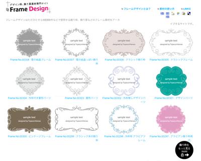 デザイン枠、飾り罫素材専門サイト「フレームデザイン」