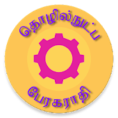 Technical Glossary Tamil