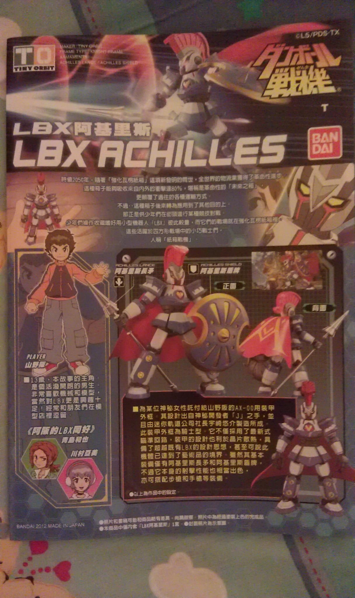 Achilles003