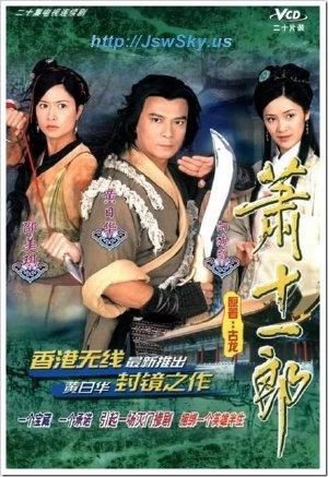 Tiêu Thập Nhất Lang - Treasure Raiders (2002)