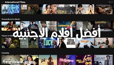 أفضل أفلام الأجنبية على الإطلاق : يجب عليك مشاهدتها قبل أن تموت