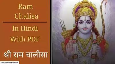 Ram Chalisa In Hindi With PDF