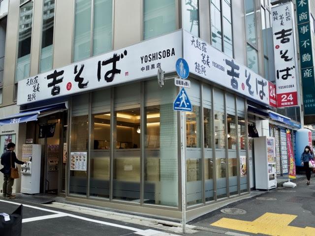 吉そば中目黒店