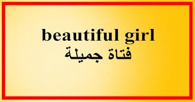 beautiful girl فتاة جميلة