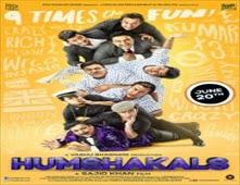 فيلم Humshakals