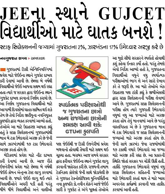 Educational News..Newspaper Cutting Date:-01-01-2017
