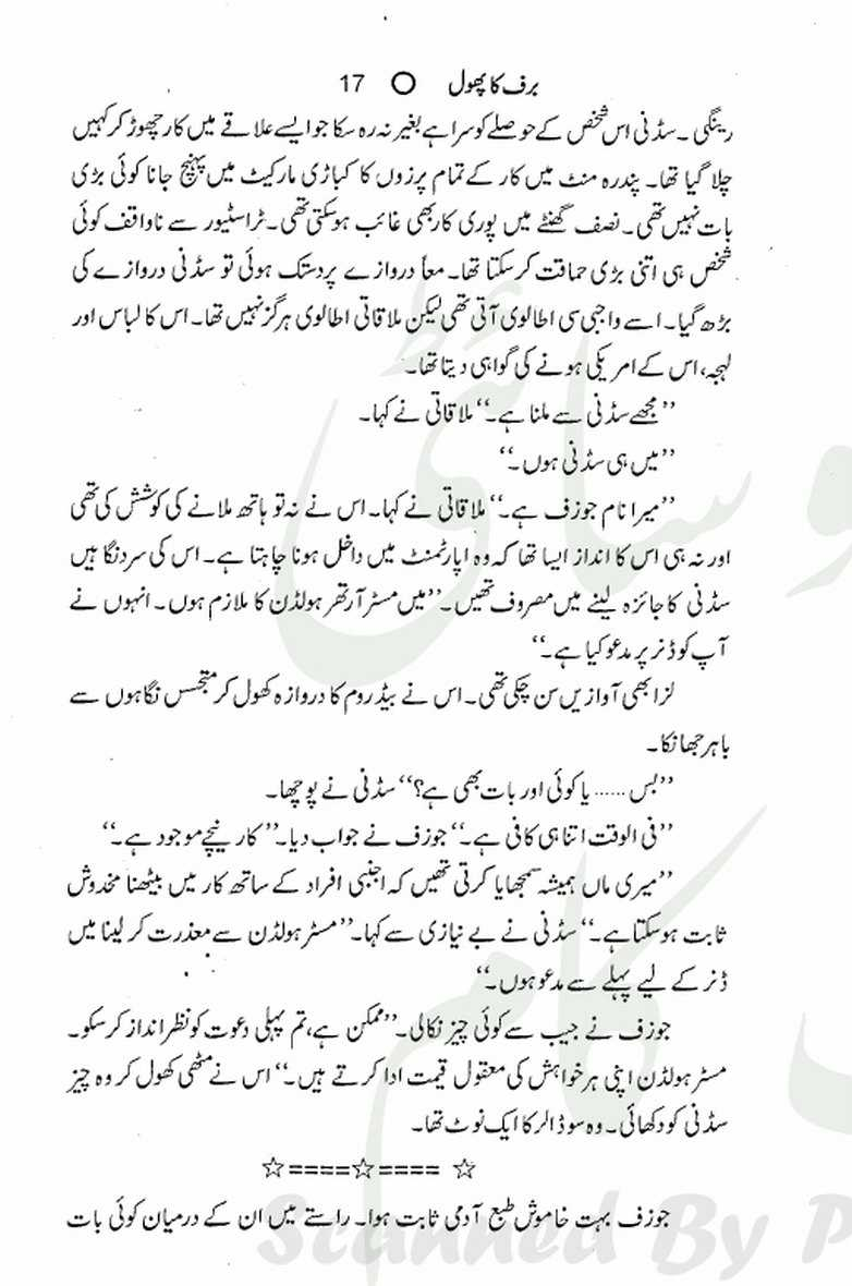 Barf K phool By Aleem Ul Haq Haqi