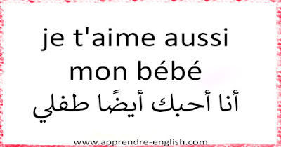 كلام حب وعشق عن الاب والأم بالفرنسية