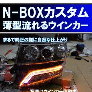 Nボックス+カスタム JF1のカスタム事例画像 elliecranc666さんの2020年03月15日22:44の投稿