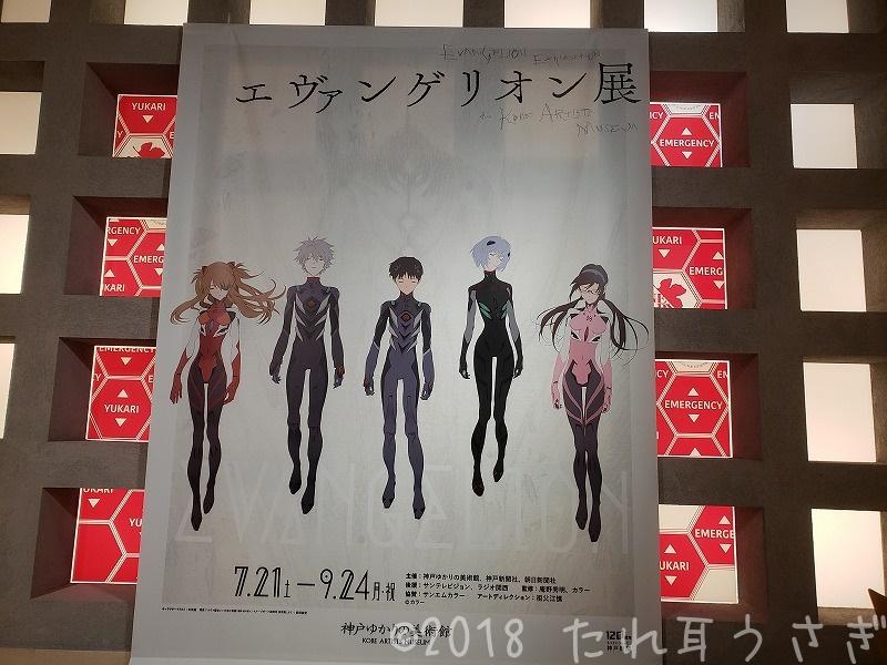 エヴァンゲリオン展 in 神戸ゆかりの美術館に行ってきた 割引や駐車場 口コミ・レビュー・感想