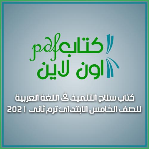 كتاب سلاح التلميذ فى اللغة العربية للصف الخامس الابتدائي ترم ثانى 2021 pdf