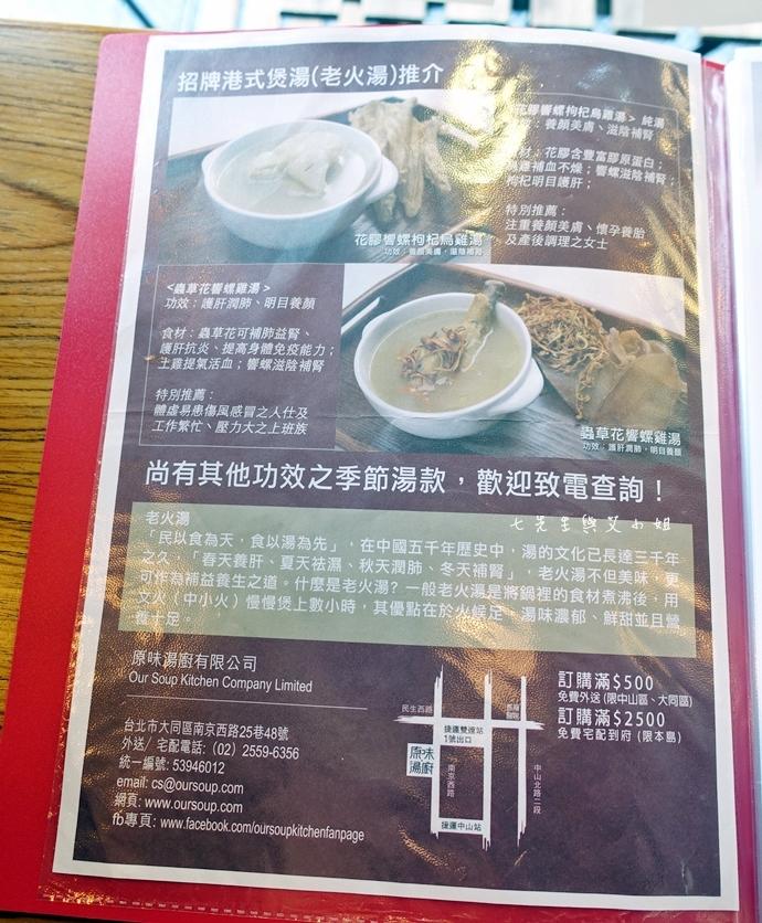 6 原味湯廚食尚玩家台北微進補