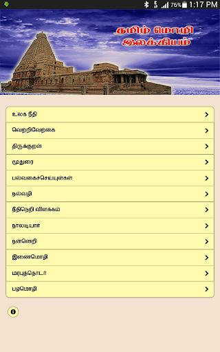 Learn Tamil(Tamil Ilakkiyam) - Apps on Google Play