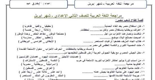 اقوى مراجعه شهر ابريل لمادة اللغة العربية للصف الثاني الإعدادي للفصل الدراسي الثاني 2021 للأستاذ طارق عيد