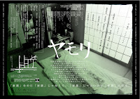 yamori_ura32.jpg