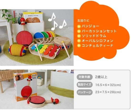Sản phẩm Đàn Băng-giô đồ chơi bằng gỗ PlanToys 6411 Banjo tuyệt đối an toàn