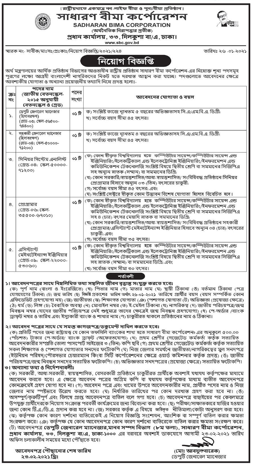 সাধারণ বীমা কর্পোরেশন নিয়োগ বিজ্ঞপ্তি ২০২১ - bangladesh protidin potrika job circular