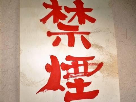 張り紙(【福井県越前市】森六)