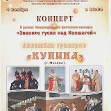 Концерт в Йошкар-Оле