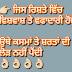 ਜਿਸ ਰਿਸ਼ਤੇ ਵਿੱਚ ਵਿਸ਼ਵਾਸ਼ ਤੇ ਵਫਾਦਾਰੀ ਹੋਵੇ ਉਥੇ ਕਸਮਾਂ ਤੇ ਸ਼ਰਤਾਂ ਦੀ...