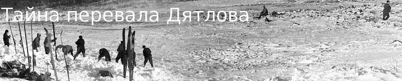 Тайна ли? Тайна перевала имени группы Игоря Дятлова.