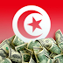 البنك الدولي : تجاوزت ديون تونس عتبه 40 مليار دولار سنة 2020