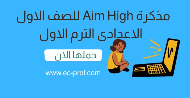 افضل مذكرة Aim High للصف الاول الاعدادى الترم الاول مدارس التجريبية واللغات