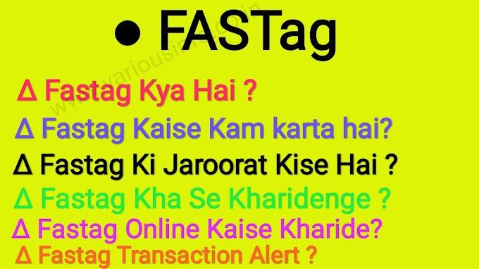 Fastag क्या होता हैं? FASTAG ऑनलाइन कैसे खरीदें