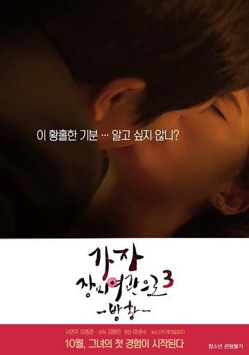 [เกาหลี18+] Let's Go To Rose Motel 3 Wandering 2014 [Soundtrack ไม่มีบรรยาย]