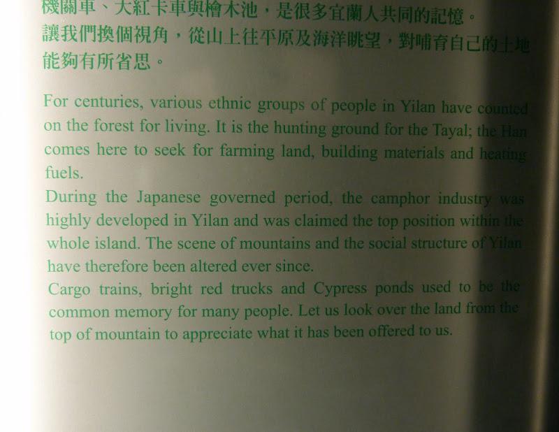 Yilan County.Taucheng , Musée Lanyang - P1230195.JPG