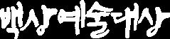 파일:백상예술대상_로고.png