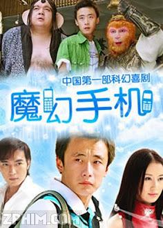 Chiếc Điện Thoại Thần Kỳ - Magic Mobile Phone (2008) Poster
