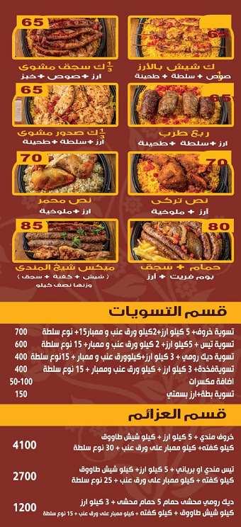 منيو مطعم حضرموت شيخ المندي 1
