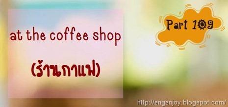 บทสนทนาภาษาอังกฤษ at the coffee shop (ร้านกาแฟ)