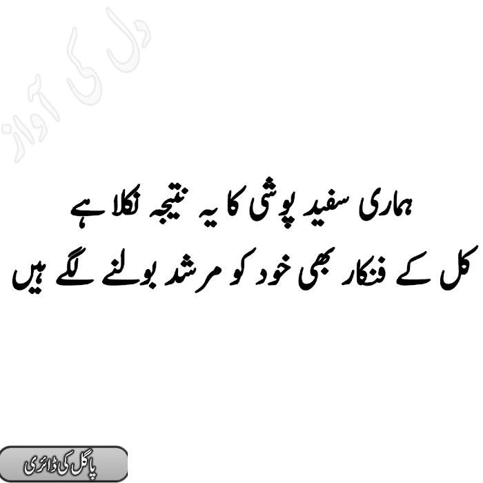 Urdu Heart Touching Poetry